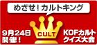 めざせ!カルトキング KOFカルトクイズ大会