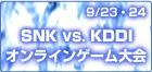 SNK VS. KDDI オンラインゲーム大会
